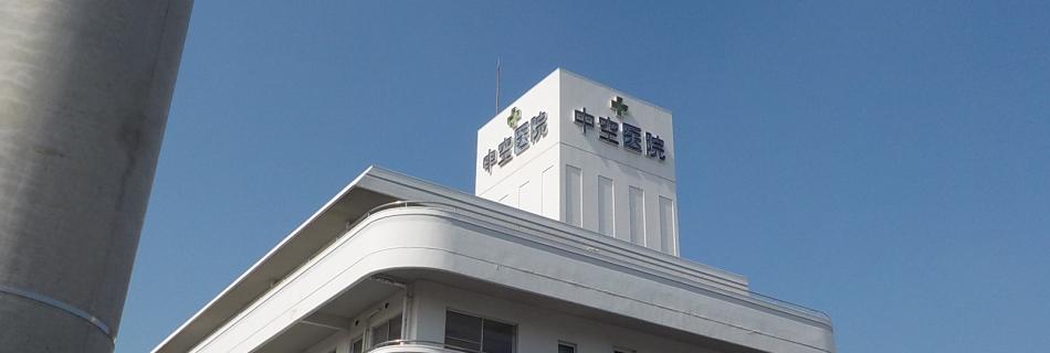 中空医院 外観02